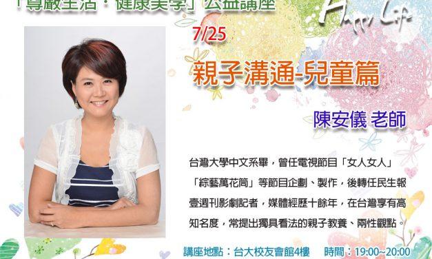 中華人權協會「尊嚴生活.健康美學公益系列講座」0725場次