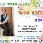 中華人權協會「尊嚴生活.健康美學公益系列講座」0926場次