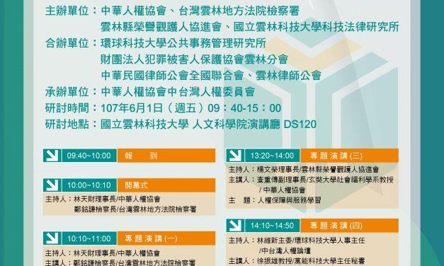 107年度「中臺灣人權論壇」,主題:人權保障