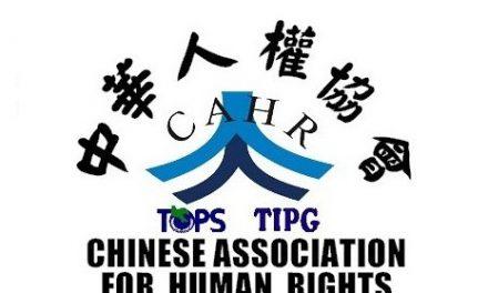 中華人權協會  徵求人權志工