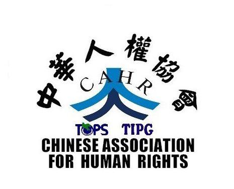 中華人權協會 徵求行政志工