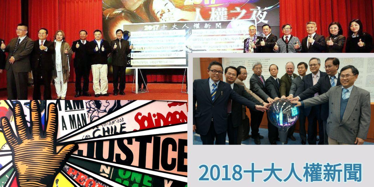 2018十大人權新聞票選活動