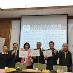 超徵稅收 侵害人權 人民的不滿政府聽到了嗎? 社團法人中華人權協會 2018十大人權新聞