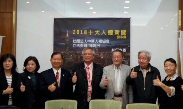 人權先鋒 貢獻卓著 社團法人中華人權協會 人權貢獻獎公佈