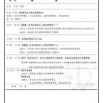 中華人權協會南臺灣人權論壇~開放報名