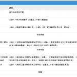 臺中市政府勞工局108年度勞動人權論壇開放報名囉,歡迎踴躍報名參加。