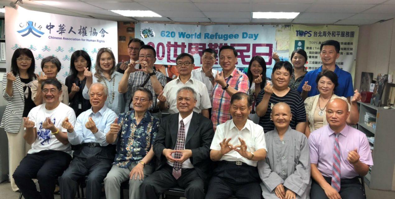 2019 620世界難民日感恩茶會泰緬難民營訪問團分享 林天財理事長