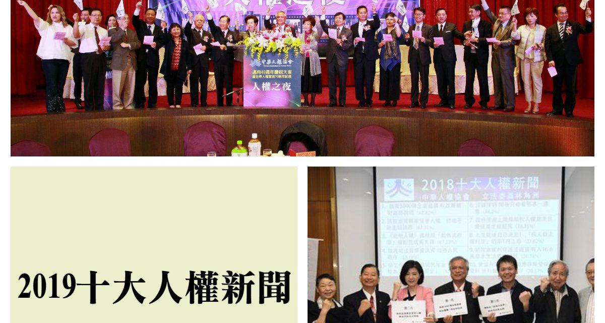 2019十大人權新聞票選活動