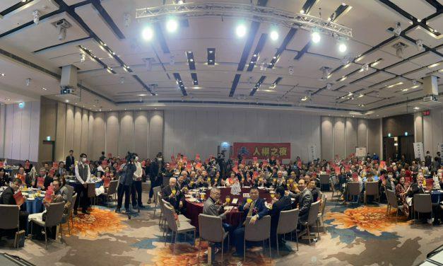 慶祝中華人權協會41週年   2020人權之夜,「良好健康與社會福利」 人權貢獻獎頒獎暨慈善義賣晚會